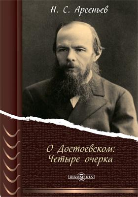 О Достоевском : четыре очерка: публицистика