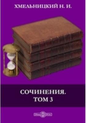 Сочинения. Т. 3