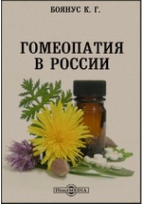 Гомеопатия в России