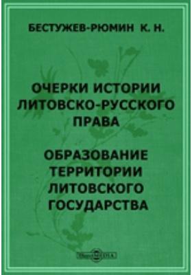 Очерки истории литовско-русского права. Образование территории Литовского государства