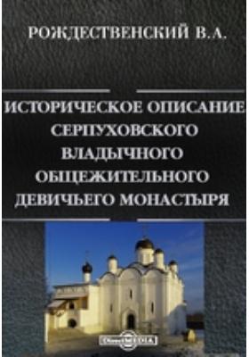 Историческое описание Серпуховского владычного общежительного девичьего монастыря