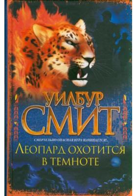 Леопард охотится в темноте = The Leopard Hunts in Darkness : Роман