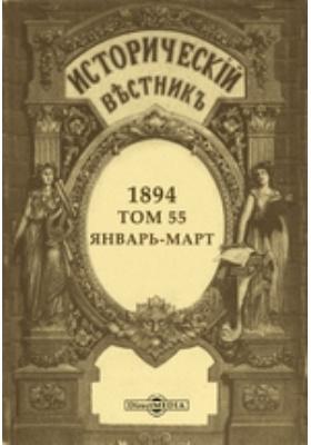 Исторический вестник. 1894. Т. 55, Январь-март