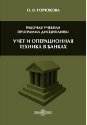 Учет и операционная техника в банках: рабочая программа