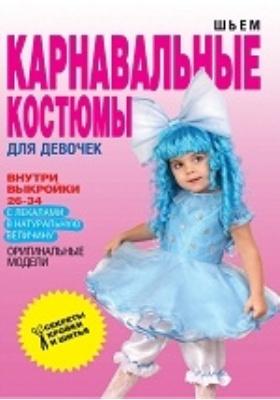Шьем карнавальные костюмы для девочек