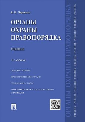 Органы охраны правопорядка: учебник
