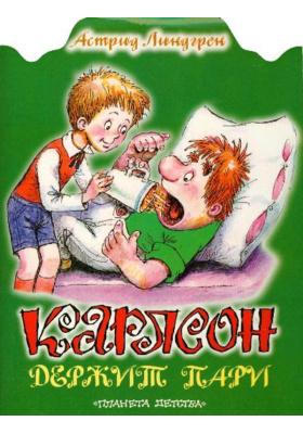 Карлсон держит пари : Глава из книги «Малыш и Карлсон, который живет на крыше»