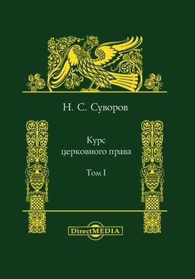Курс церковного права: монография : в 2 томах. Том I