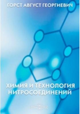 Химия и технология нитросоединений