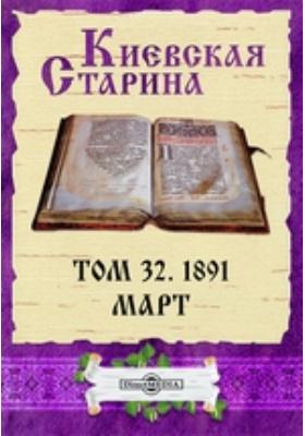Киевская Старина: журнал. 1891. Том 32, Март