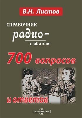 Справочник радио-любителя. 700 вопросов и ответов: научно-популярное издание