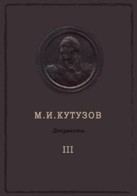 М. И. Кутузов: сборник документов и материалов. Т. 3