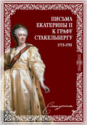Письма Екатерины II к графу Стакельбергу. 1773-1793