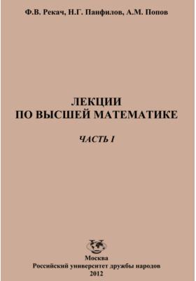 Лекции по высшей математике: учебное пособие, Ч. 1