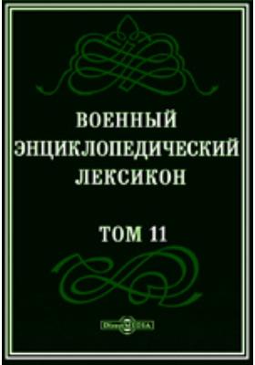 Военный энциклопедический лексикон. Т. 11