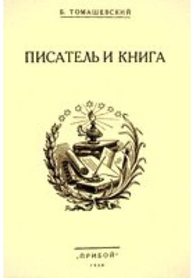 Писатель и книга. Очерк текстологии: монография