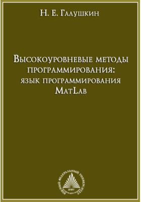 Высокоуровневые методы программирования : язык программирования MatLab: учебник, Ч. 1