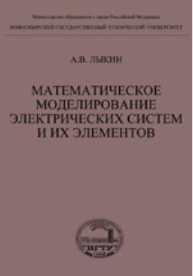 Математическое моделирование электрических систем и их элементов: учебное пособие