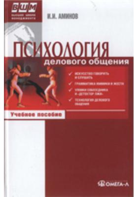 Психология делового общения: учебное пособие