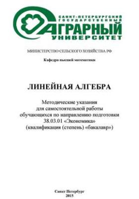 Линейная алгебра : Методические указания для самостоятельной работы обучающихся по направлению подготовки 38.03.01 «Экономика» (квалификация (степень) «бакалавр»)