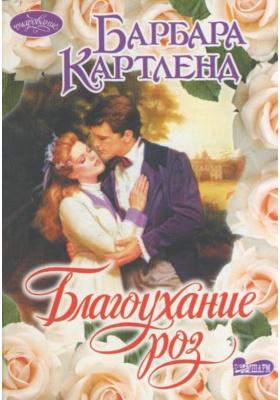 Благоухание роз = The Scent of Roses : Роман