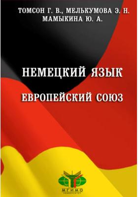 Немецкий язык. Европейский Союз. Учебное пособие. Уровень С1