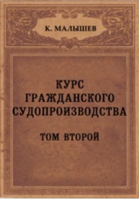 Курс гражданского судопроизводства. 2