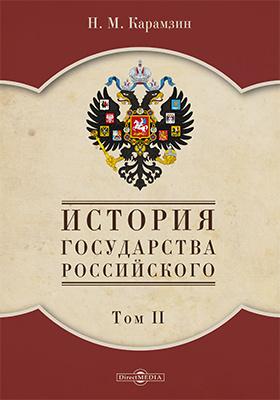 История государства Российского : в 12 т. Т. 2