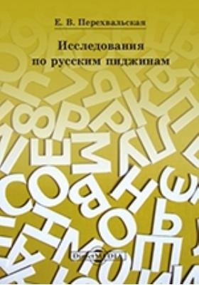 Исследования по русским пиджинам : сборник статей: сборник научных трудов