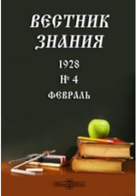 Вестник знания. 1928. № 4, Февраль