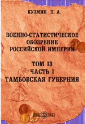 Военно-статистическое обозрение Российской империи. Т. 13, Ч. 1. Тамбовская губерния