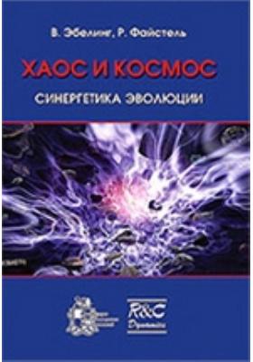 Хаос и космос : синергетика эволюции