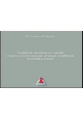 Техническое обслуживание и ремонт устройств электроснабжения нетяговых потребителей на железных дорогах: учебное иллюстрированное пособие