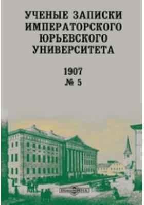 Ученые записки Императорского Юрьевского Университета: газета. № 5. 1907