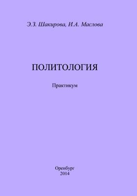 Политология : практикум: учебное пособие