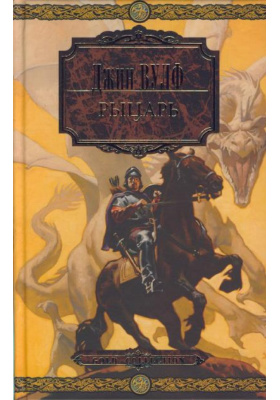 Рыцарь = The Knight : Роман