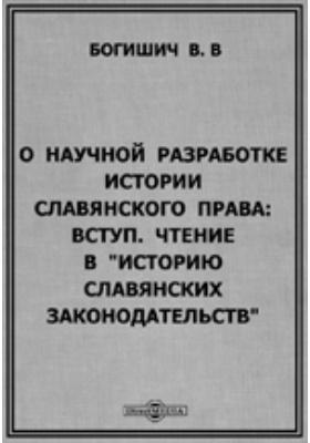О научной разработке истории славянского права: Вступ. чтение в
