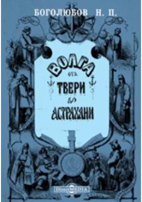 Волга от Твери до Астрахани