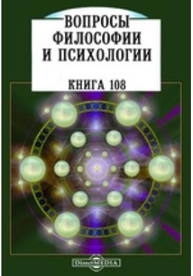 Вопросы философии и психологии: журнал. 1911. Книга 108