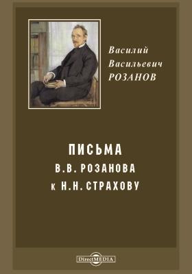 Письма В. В. Розанова к H. H. Страхову