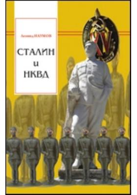 Сталин и НКВД: научно-популярное издание