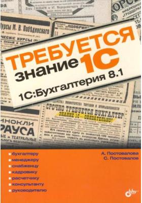 """Требуется знание 1С. """"1С: Бухгалтерия 8.1"""""""