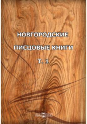 Новгородские писцовые книги 1-я половина. Т. 1. Переписная оброчная книга Деревской пятины около 1495 года