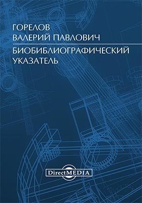 Горелов Валерий Павлович. Биобиблиографический указатель