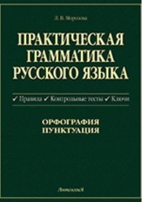 Практическая грамматика русского языка: Правила. Контрольные тесты. Ключи