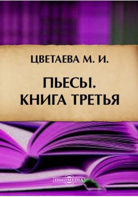 Пьесы. Книга третья: художественная литература