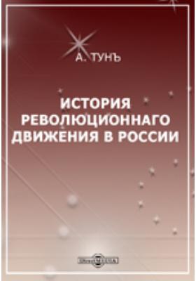 История революционного движения в России