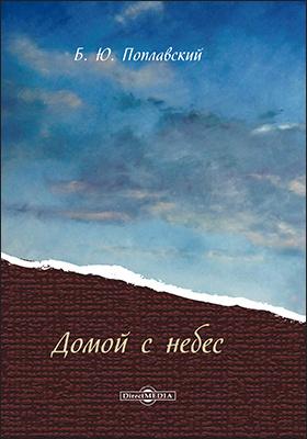Домой с небес: художественная литература