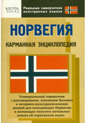 Норвегия. Карманная энциклопедия