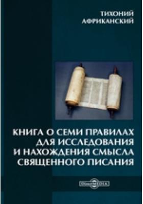 Книга о семи правилах для исследования и нахождения смысла Священного Писания: духовно-просветительское издание